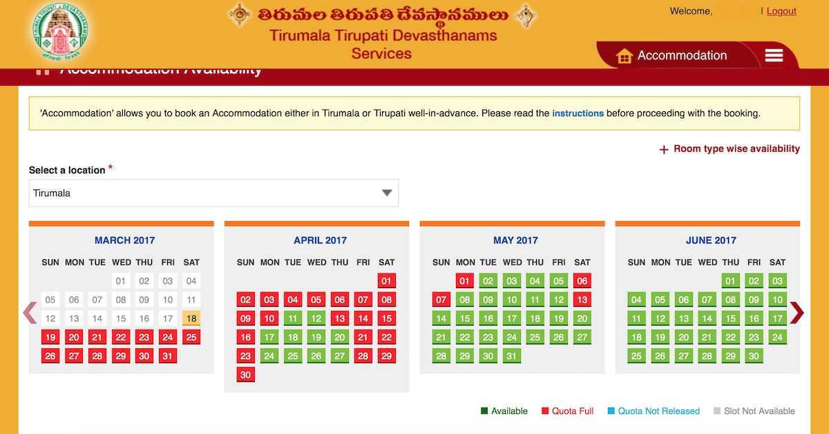 Online room booking in Tirumala | India Travel Forum